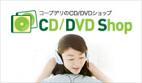 CD・DVD Shop